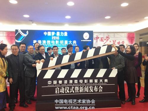 2014(2015粤港澳微电影明星大典启动仪式成功举办)